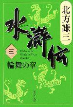 水滸伝 輪舞の章(集英社文庫)(三)(文庫)