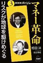 NHKスペシャル マネー革命-リスクが地球を駆けめぐる(NHKライブラリー)(第3巻)(新書)