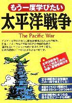 もう一度学びたい太平洋戦争(単行本)