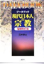 データブック 現代日本人の宗教(単行本)