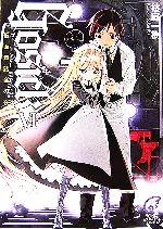 GOSICK-仮面舞踏会の夜(富士見ミステリー文庫)(6)(文庫)