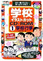 学校イラストカットCD‐ROM コピー機・パソコン・ホームページに!-学校行事(1)(CD-ROM1枚付)(単行本)