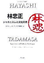 林忠正 ジャポニスムと文化交流(日本女子大学叢書3)(単行本)