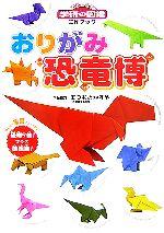 工作ブック おりがみ恐竜博(ニューワイド学研の図鑑)(児童書)
