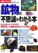 図解サイエンス 鉱物の不思議がわかる本 色・形・性質はどうして違うのか?150種以上の鉱物・宝石をビジュアル解説(単行本)