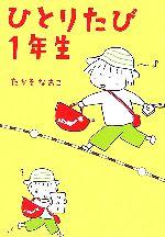 ひとりたび1年生 コミックエッセイ(単行本)