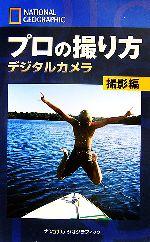 ナショナルジオグラフィック プロの撮り方デジタルカメラ 撮影編(単行本)