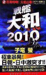 戦艦大和2010 巨砲咆哮!大和出撃!(コスモノベルス)(2)(新書)