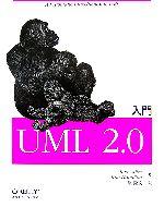 入門UML 2.0(単行本)