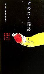 てのひら怪談 ビーケーワン怪談大賞傑作選(単行本)