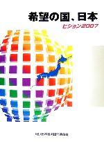 希望の国、日本 ビジョン2007(単行本)