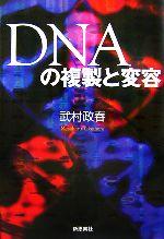 DNAの複製と変容(単行本)
