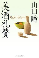 美酒礼賛(グルメ文庫)(文庫)