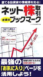 ネット株取引 必須のブックマーク 勝てる投資家の情報源を知る!(新書)
