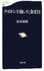 テポドンを抱いた金正日(文春新書)(新書)
