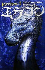 ドラゴンライダー エラゴン 遺志を継ぐ者(1)(児童書)