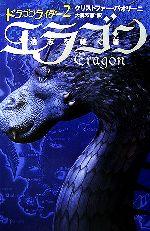 ドラゴンライダー エラゴン 遺志を継ぐ者(2)(児童書)