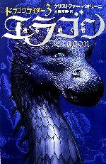 ドラゴンライダー エラゴン 遺志を継ぐ者(3)(児童書)