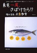 魚を一尾、さばけたら!? 濱田美里のお魚教室(単行本)