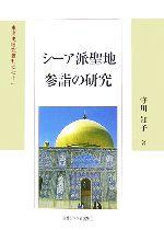 シーア派聖地参詣の研究(東洋史研究叢刊)(単行本)