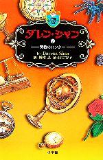 ダレン・シャン 黄昏のハンター(小学館ファンタジー文庫)(7)(児童書)