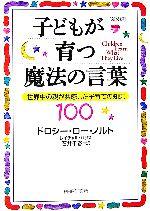 子どもが育つ魔法の言葉 世界中の親が共感した子育ての知恵100(文庫)