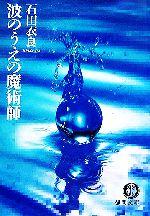 波のうえの魔術師(徳間文庫)(文庫)