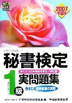 秘書検定 1級 実問題集(2007年度版)(別冊付)(単行本)