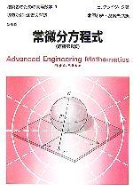 常微分方程式(技術者のための高等数学1)(単行本)