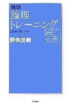 新版 論理トレーニング(哲学教科書シリーズ)(単行本)