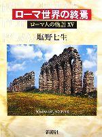 ローマ人の物語 ローマ世界の終焉(15)(単行本)
