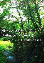 ポール・スミザーのナチュラル・ガーデン(単行本)