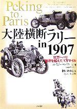 大陸横断ラリー in 1907 北京~パリ 限界を越えた1万マイル(単行本)