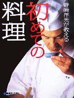 野崎洋光が教える初めての料理(単行本)