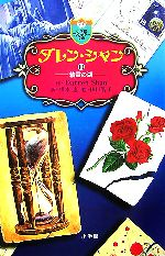 ダレン・シャン 精霊の湖(小学館ファンタジー文庫)(10)(児童書)