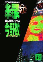 緑の調査ファイル ST警視庁科学特捜班(講談社文庫)(文庫)