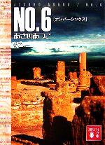NO.6(講談社文庫)(#2)(文庫)