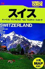スイス チューリッヒ・グリンデルワルト・ベルン・ツェルマット・ジュネーヴ(ワールドガイドヨーロッパ8)(単行本)