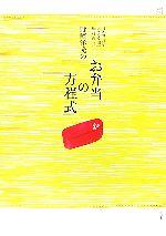 野崎洋光の「お弁当の方程式」(edu book)(単行本)