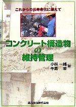 コンクリート構造物の維持管理 これからの長寿命化に備えて(単行本)
