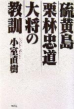 硫黄島栗林忠道大将の教訓(単行本)