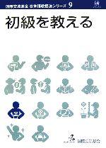 初級を教える(国際交流基金日本語教授法シリーズ第9巻)(単行本)