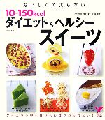 おいしくて太らない10~150kcalダイエット&ヘルシースイーツ(セレクトBOOKS)(単行本)