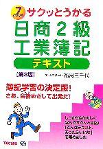 サクッとうかる日商2級 工業簿記テキスト 第3版(単行本)