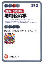 国際化時代の地域経済学(有斐閣アルマ)(単行本)