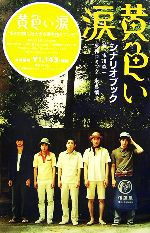 黄色い涙シナリオブック(単行本)