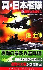 真・日本艦隊 復讐の沖縄突入(コスモノベルス)(2)(新書)