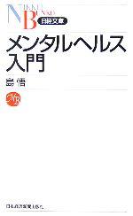 メンタルヘルス入門(日経文庫)(新書)
