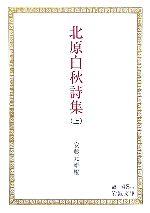 北原白秋詩集(岩波文庫)(上)(文庫)