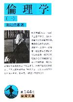 倫理学(岩波文庫)(1)(文庫)